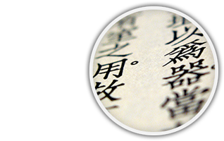 chinese-characters-close-up