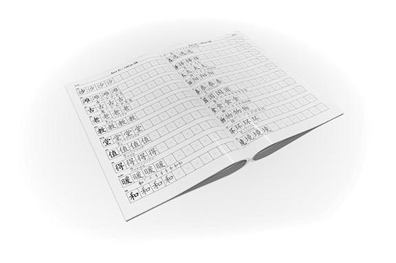Arkusze ćwiczeń znaków chińskich i rdzeni (kluczy)